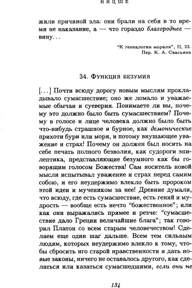PDF. Ницше. Делёз Ж. Страница 131. Читать онлайн