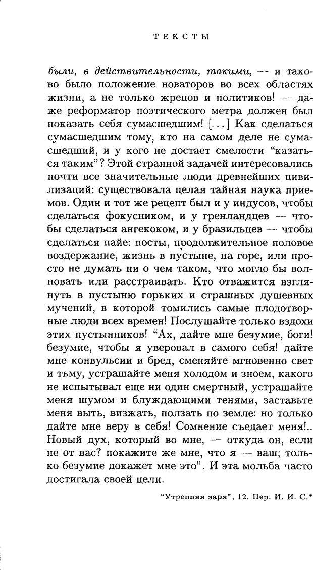 PDF. Ницше. Делёз Ж. Страница 132. Читать онлайн