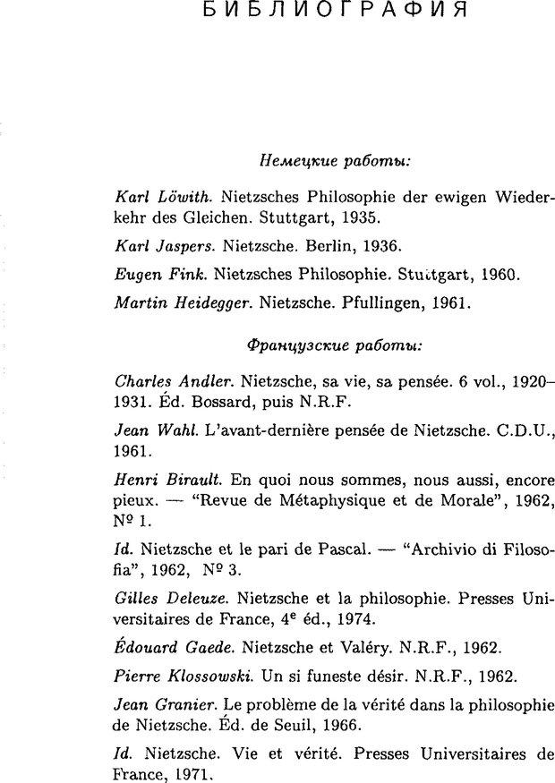 PDF. Ницше. Делёз Ж. Страница 133. Читать онлайн