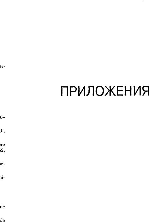 PDF. Ницше. Делёз Ж. Страница 135. Читать онлайн