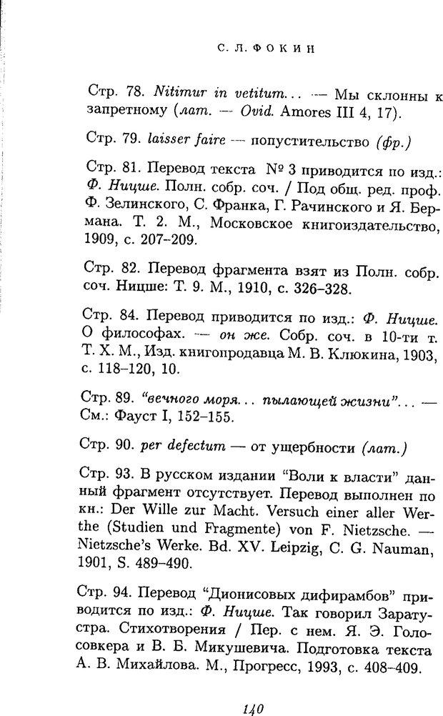 PDF. Ницше. Делёз Ж. Страница 137. Читать онлайн