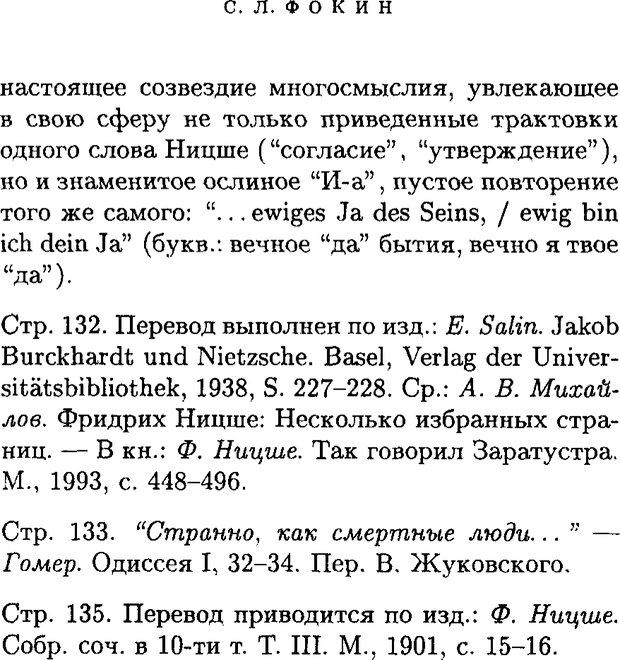 PDF. Ницше. Делёз Ж. Страница 139. Читать онлайн