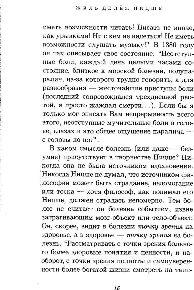 PDF. Ницше. Делёз Ж. Страница 14. Читать онлайн