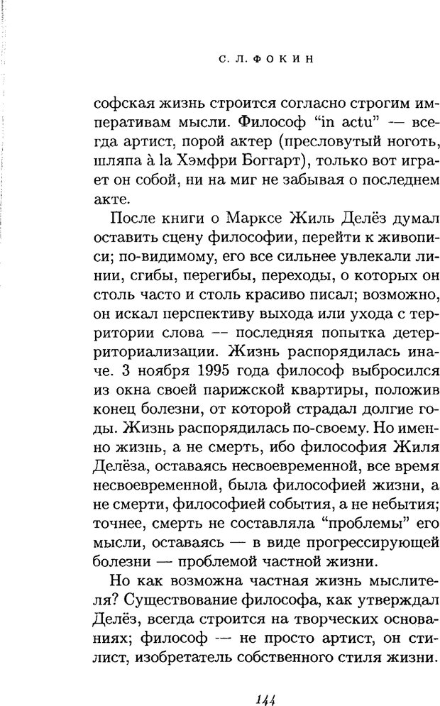 PDF. Ницше. Делёз Ж. Страница 141. Читать онлайн
