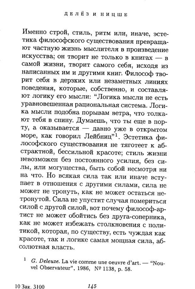 PDF. Ницше. Делёз Ж. Страница 142. Читать онлайн