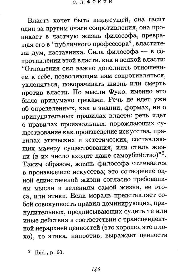 PDF. Ницше. Делёз Ж. Страница 143. Читать онлайн