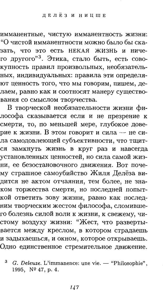 PDF. Ницше. Делёз Ж. Страница 144. Читать онлайн