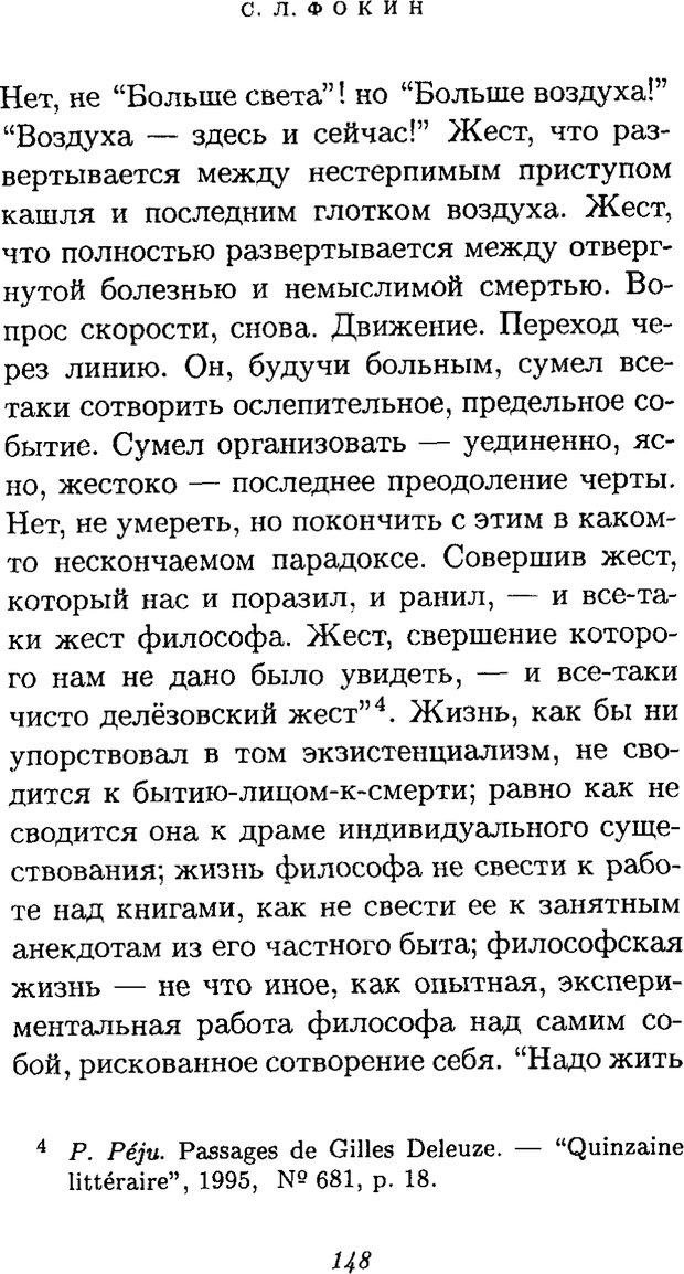 PDF. Ницше. Делёз Ж. Страница 145. Читать онлайн