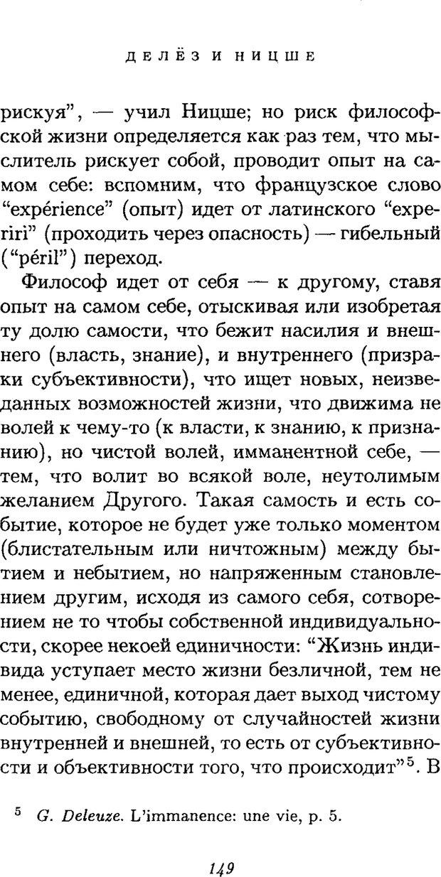 PDF. Ницше. Делёз Ж. Страница 146. Читать онлайн