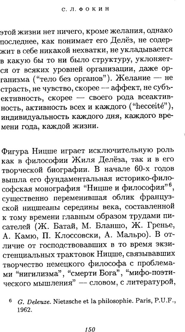 PDF. Ницше. Делёз Ж. Страница 147. Читать онлайн