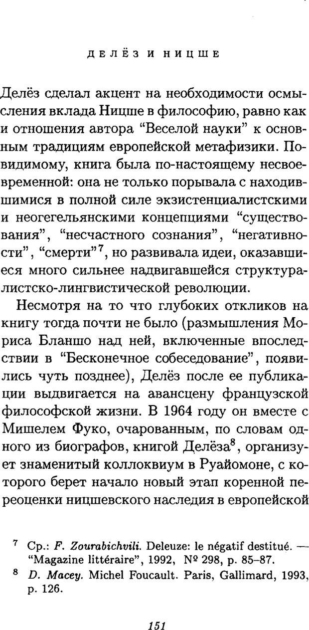 PDF. Ницше. Делёз Ж. Страница 148. Читать онлайн