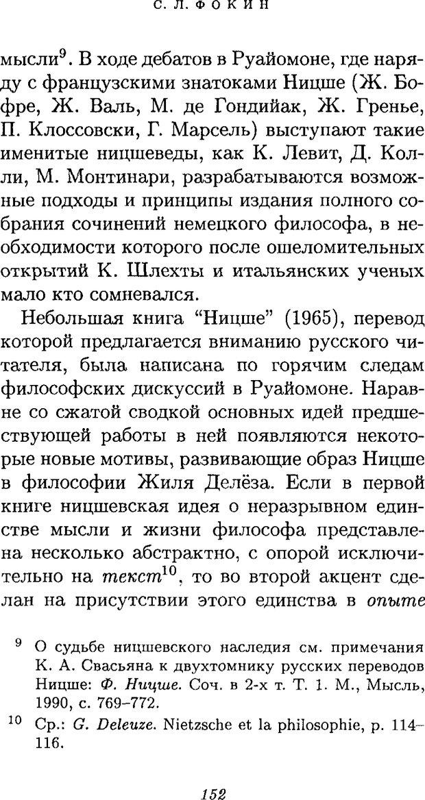 PDF. Ницше. Делёз Ж. Страница 149. Читать онлайн