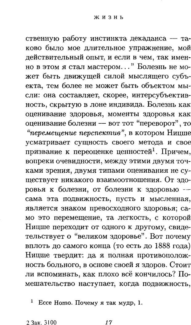 PDF. Ницше. Делёз Ж. Страница 15. Читать онлайн