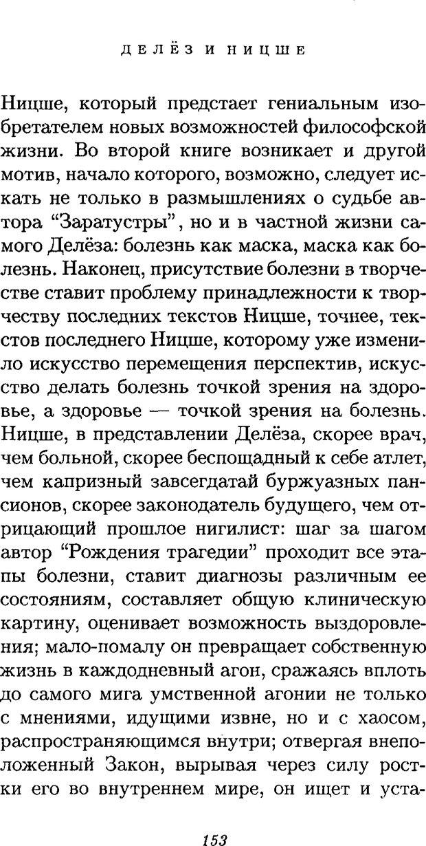 PDF. Ницше. Делёз Ж. Страница 150. Читать онлайн