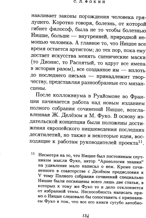 PDF. Ницше. Делёз Ж. Страница 151. Читать онлайн