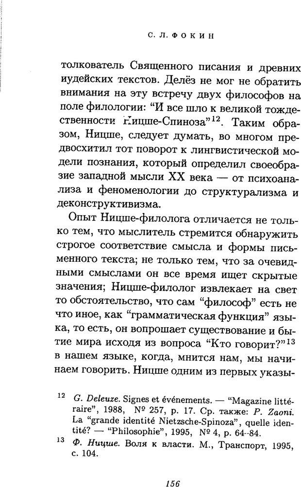 PDF. Ницше. Делёз Ж. Страница 153. Читать онлайн