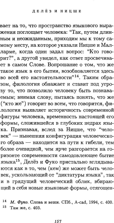 PDF. Ницше. Делёз Ж. Страница 154. Читать онлайн