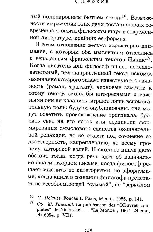 PDF. Ницше. Делёз Ж. Страница 155. Читать онлайн