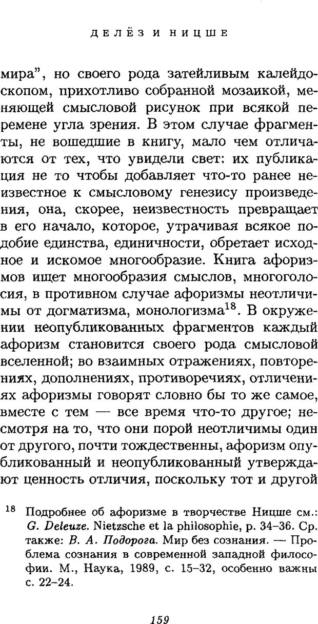 PDF. Ницше. Делёз Ж. Страница 156. Читать онлайн