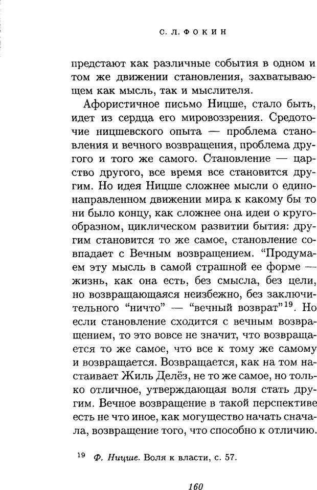 PDF. Ницше. Делёз Ж. Страница 157. Читать онлайн