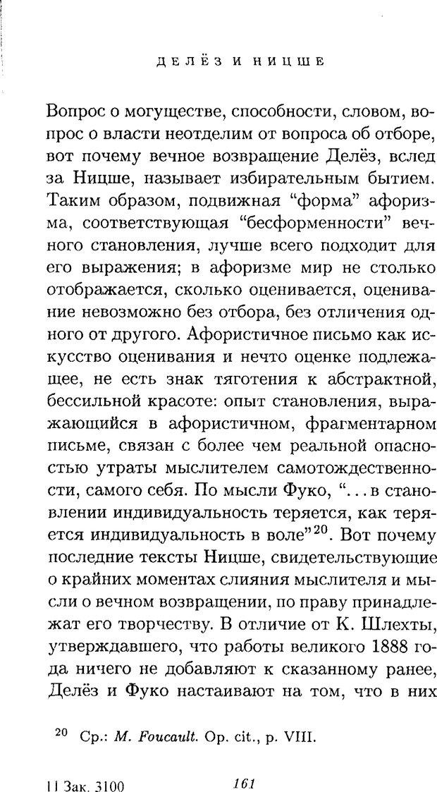 PDF. Ницше. Делёз Ж. Страница 158. Читать онлайн