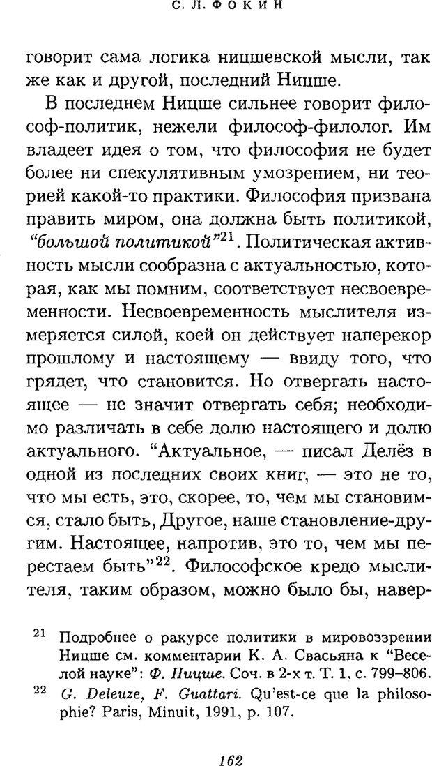 PDF. Ницше. Делёз Ж. Страница 159. Читать онлайн