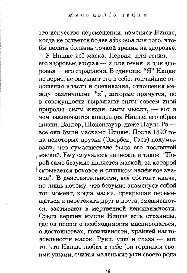 PDF. Ницше. Делёз Ж. Страница 16. Читать онлайн