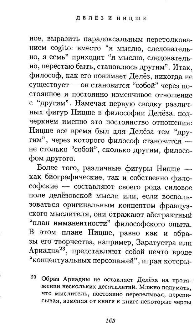 PDF. Ницше. Делёз Ж. Страница 160. Читать онлайн