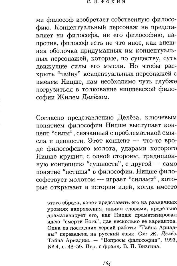 PDF. Ницше. Делёз Ж. Страница 161. Читать онлайн