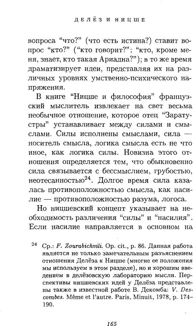 PDF. Ницше. Делёз Ж. Страница 162. Читать онлайн