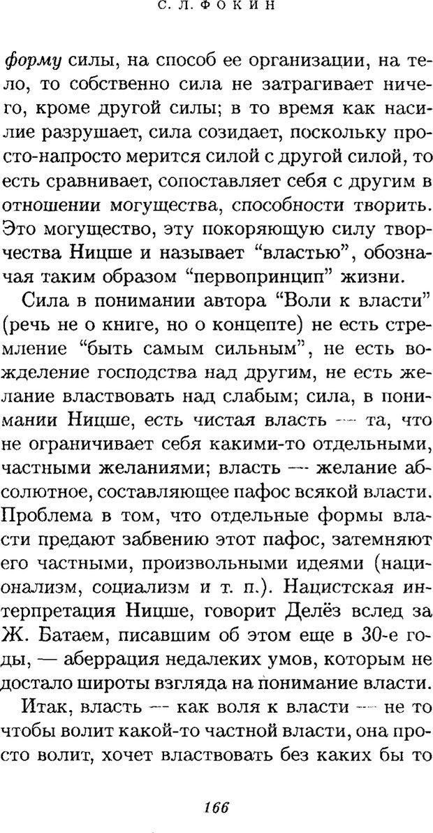 PDF. Ницше. Делёз Ж. Страница 163. Читать онлайн