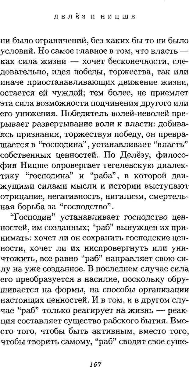 PDF. Ницше. Делёз Ж. Страница 164. Читать онлайн
