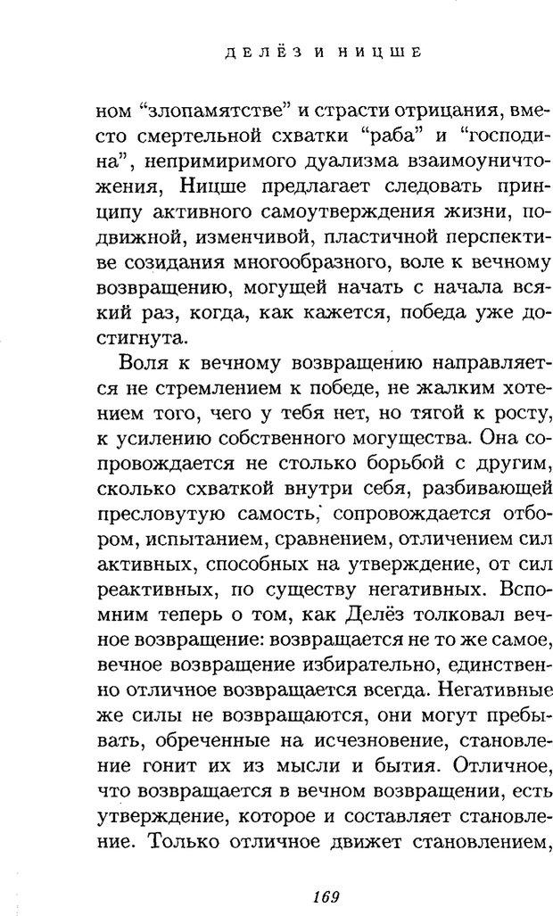 PDF. Ницше. Делёз Ж. Страница 166. Читать онлайн