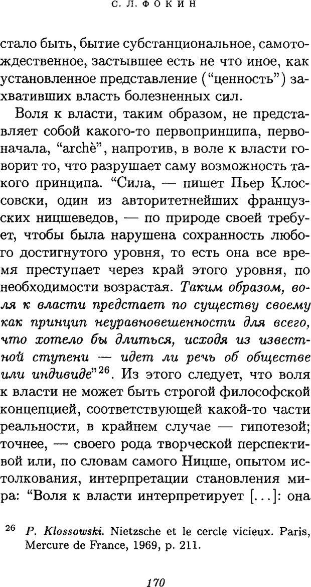 PDF. Ницше. Делёз Ж. Страница 167. Читать онлайн