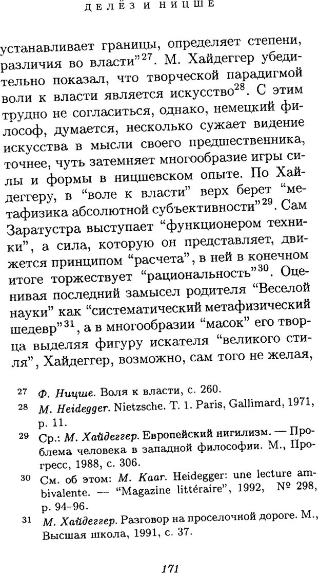 PDF. Ницше. Делёз Ж. Страница 168. Читать онлайн