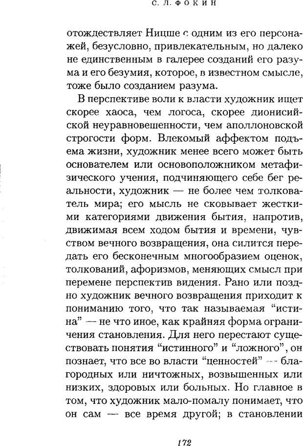 PDF. Ницше. Делёз Ж. Страница 169. Читать онлайн