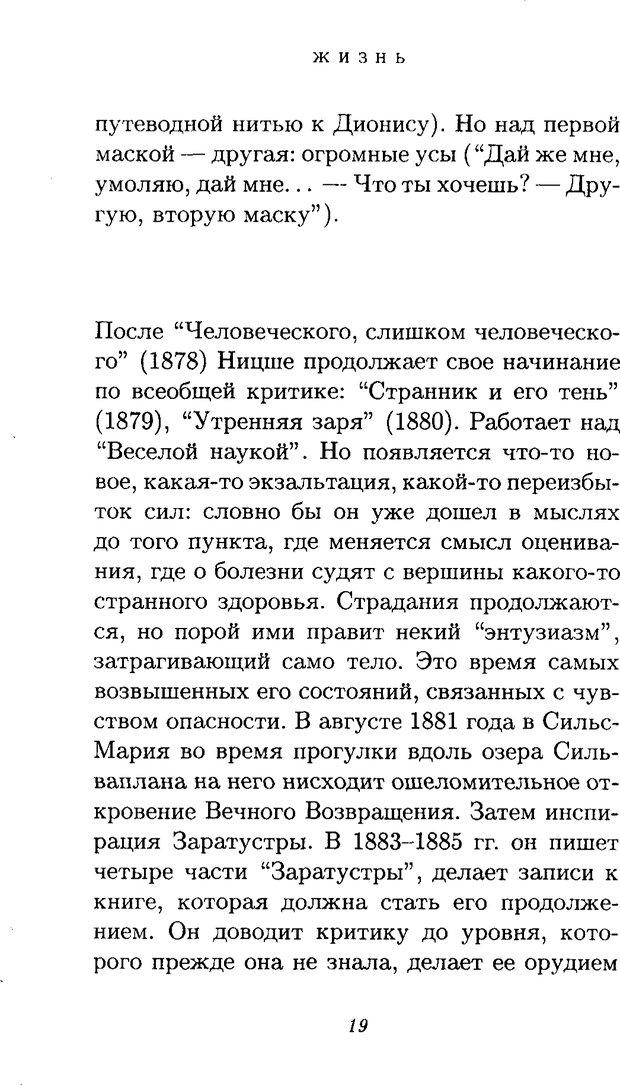 PDF. Ницше. Делёз Ж. Страница 17. Читать онлайн