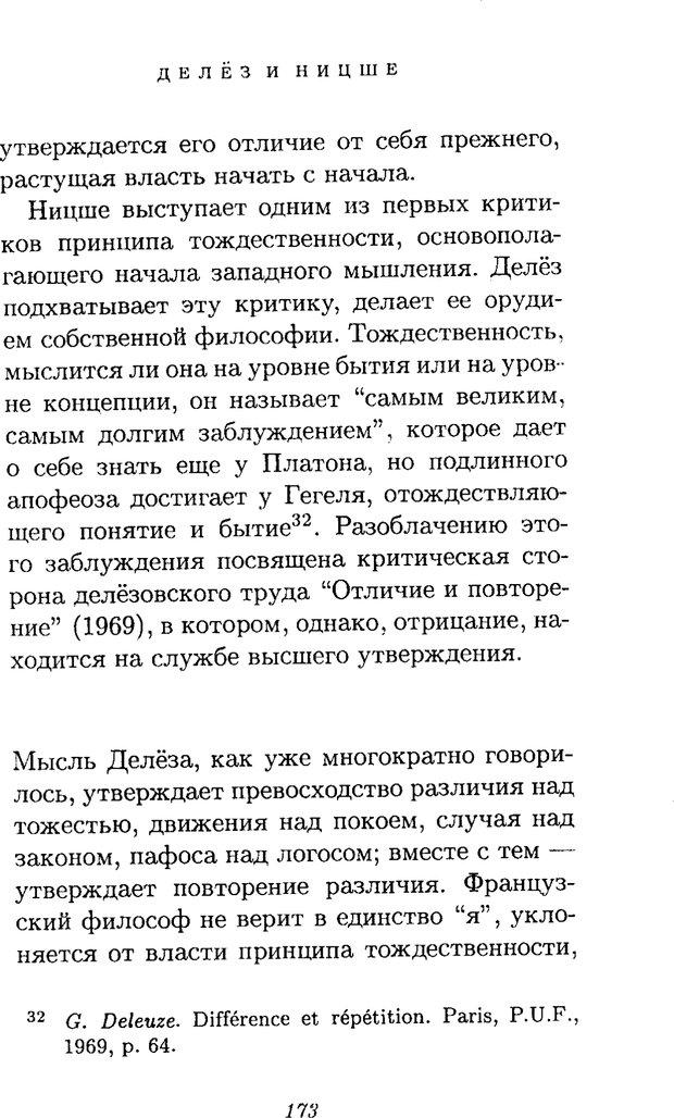 PDF. Ницше. Делёз Ж. Страница 170. Читать онлайн