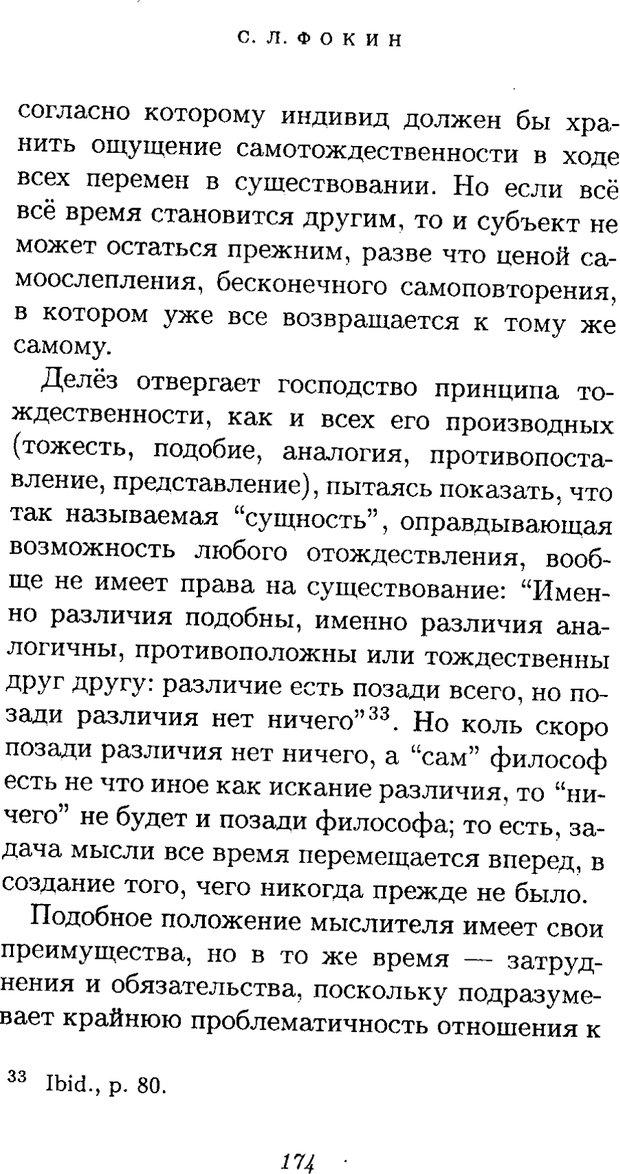 PDF. Ницше. Делёз Ж. Страница 171. Читать онлайн