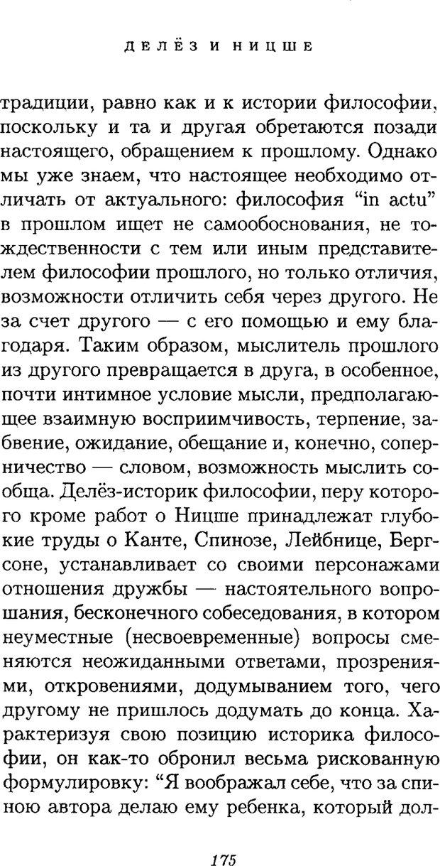 PDF. Ницше. Делёз Ж. Страница 172. Читать онлайн