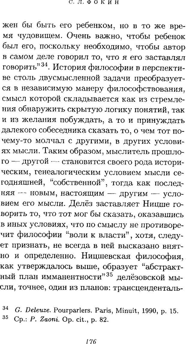 PDF. Ницше. Делёз Ж. Страница 173. Читать онлайн