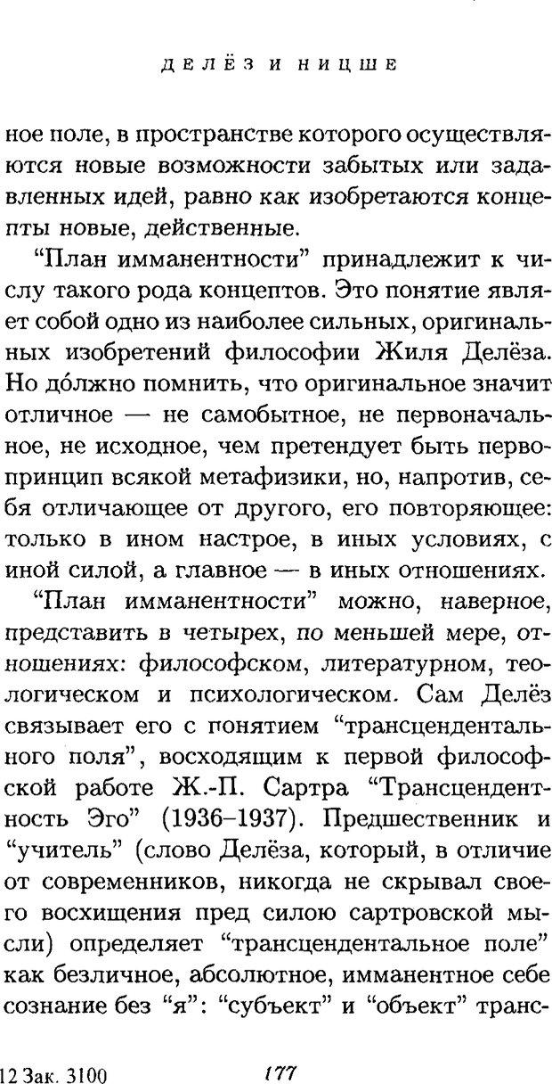PDF. Ницше. Делёз Ж. Страница 174. Читать онлайн
