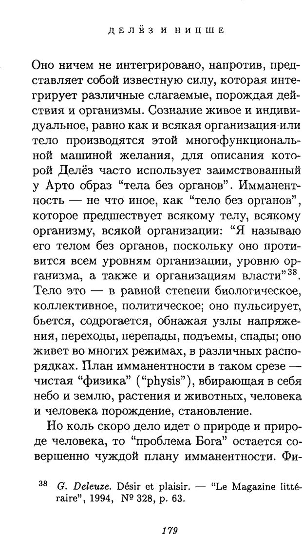 PDF. Ницше. Делёз Ж. Страница 176. Читать онлайн
