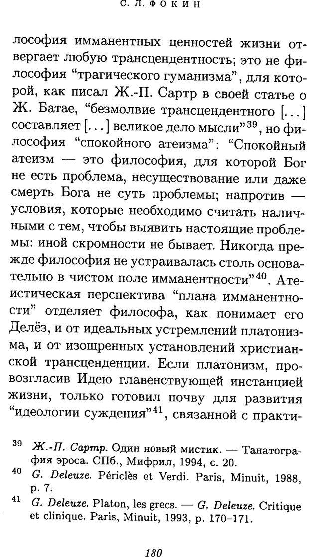PDF. Ницше. Делёз Ж. Страница 177. Читать онлайн