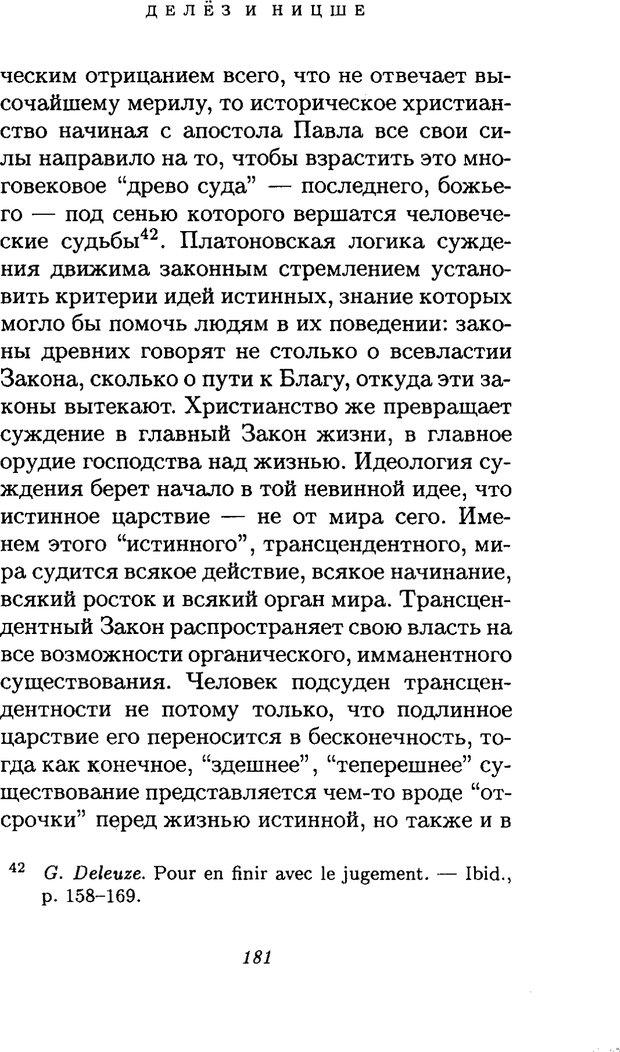 PDF. Ницше. Делёз Ж. Страница 178. Читать онлайн