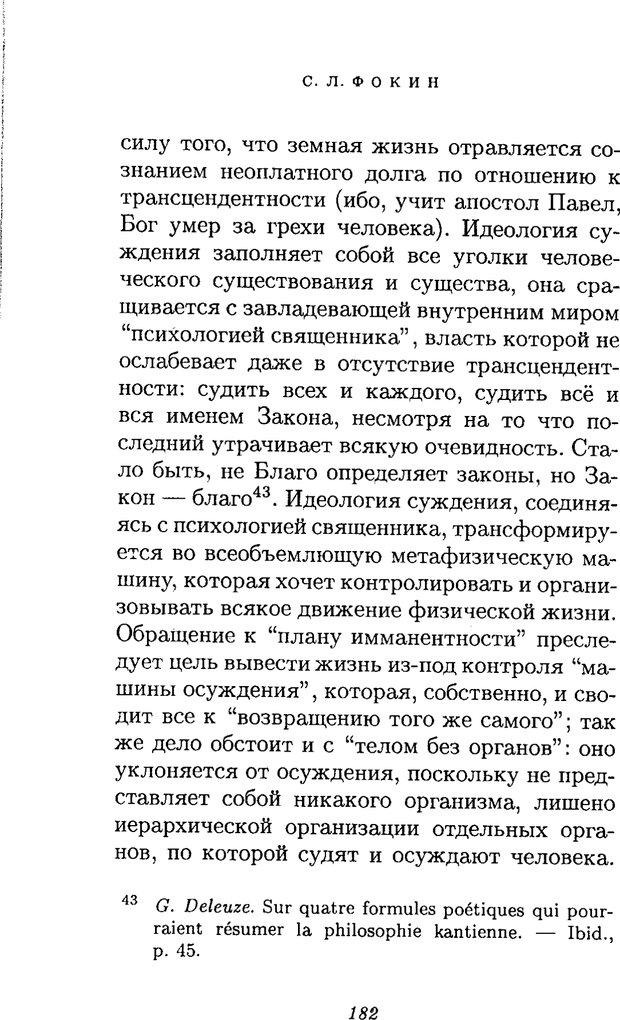 PDF. Ницше. Делёз Ж. Страница 179. Читать онлайн