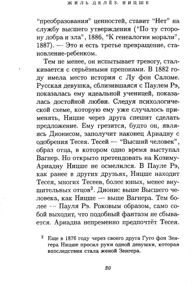 PDF. Ницше. Делёз Ж. Страница 18. Читать онлайн
