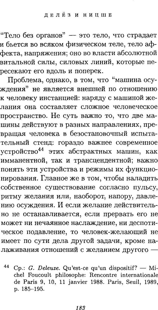PDF. Ницше. Делёз Ж. Страница 180. Читать онлайн