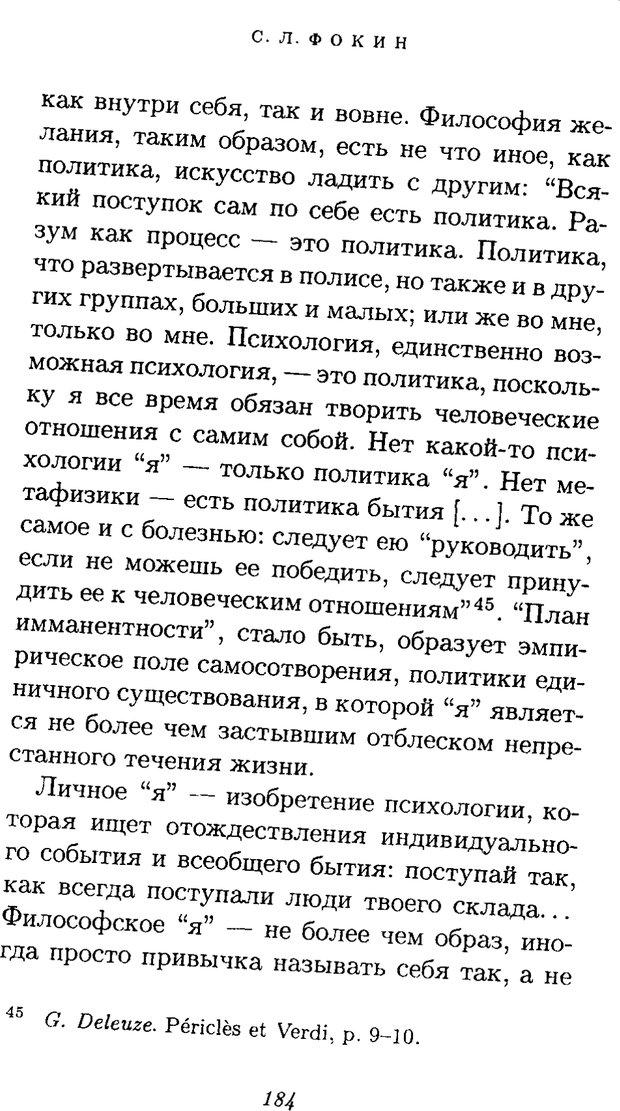PDF. Ницше. Делёз Ж. Страница 181. Читать онлайн