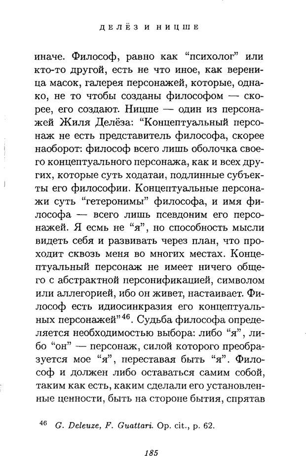 PDF. Ницше. Делёз Ж. Страница 182. Читать онлайн
